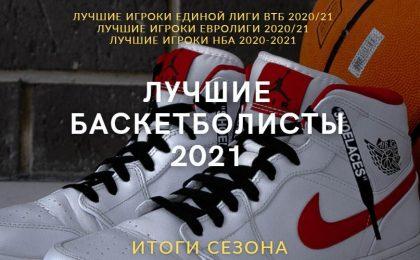 Лучшие баскетболисты 2021