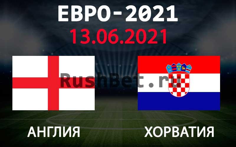 Прогноз на матч Англия - Хорватия
