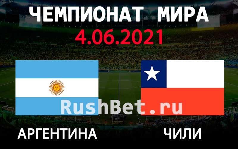 Прогноз на матч Аргентина - Чили