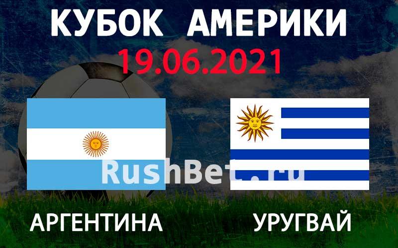 Прогноз на матч Аргентина - Уругвай