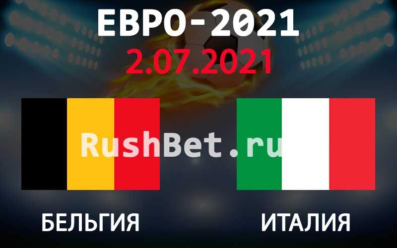 Прогноз на матч Бельгия - Италия