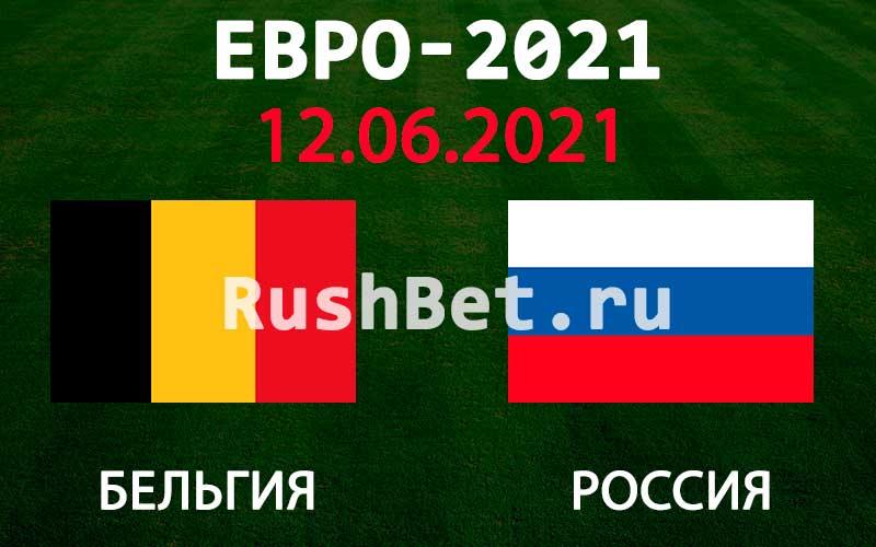 Прогноз на матч Бельгия - Россия