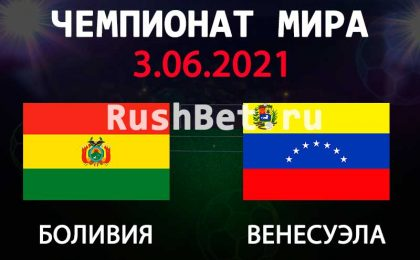 Прогноз на матч Боливия - Венесуэла