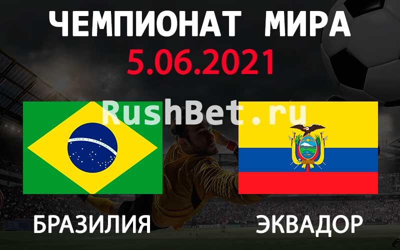 Прогноз на матч Бразилия - Эквадор