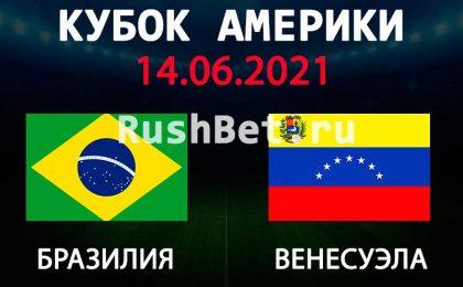 Прогноз на матч Бразилия - Венесуэла