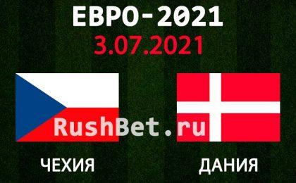Прогноз на матч Чехия - Дания