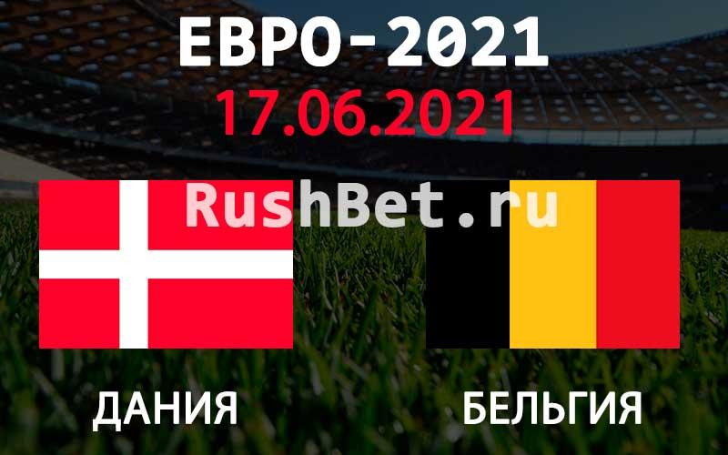 Прогноз на матч Дания - Бельгия