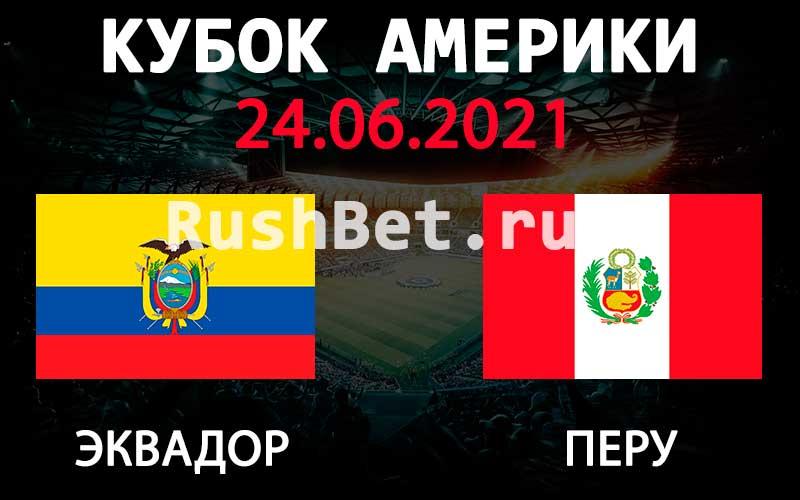 Прогноз на матч Эквадор - Перу