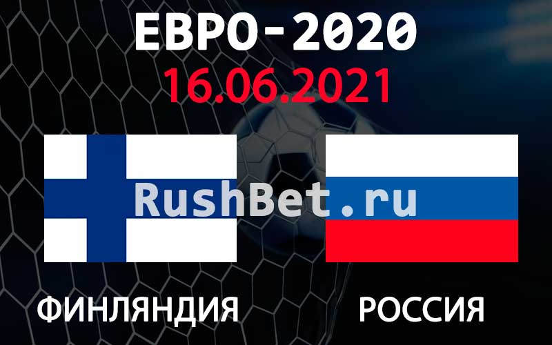 Прогноз на матч Финляндия - Россия