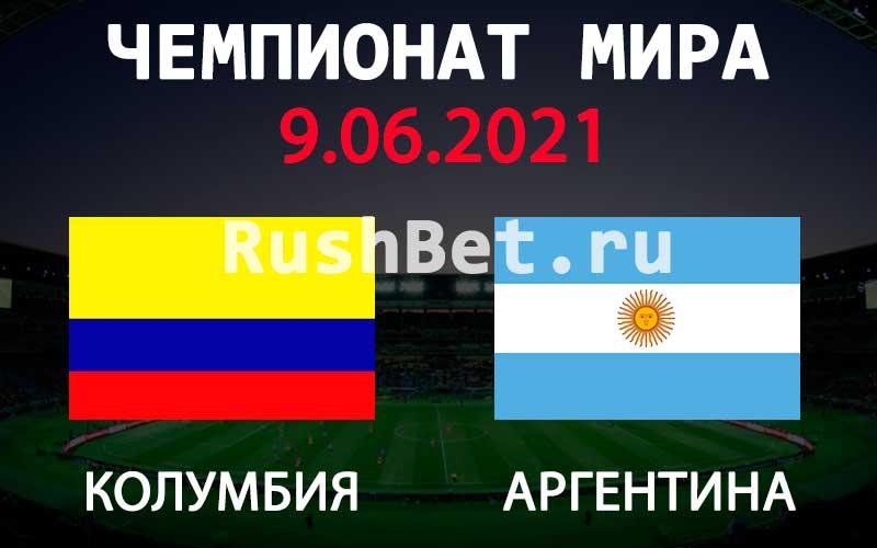 Прогноз на матч Колумбия - Аргентина