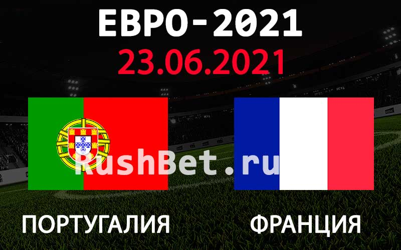 Прогноз на матч Португалия - Франция