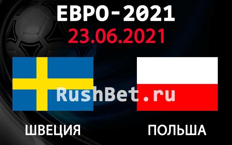 Прогноз на матч Швеция – Польша