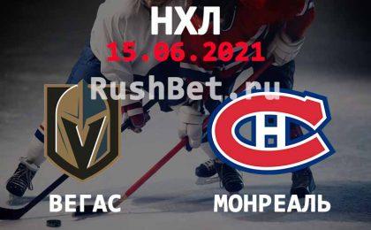 Прогноз на матч Вегас – Монреаль