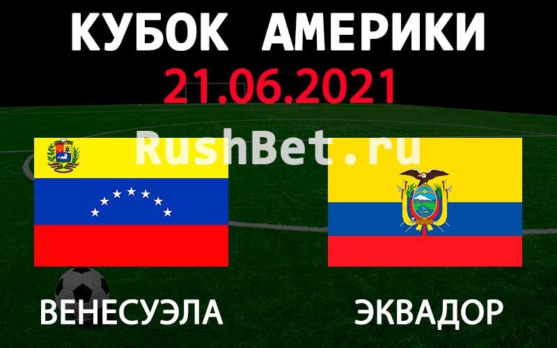 Прогноз на матч Венесуэла - Эквадор