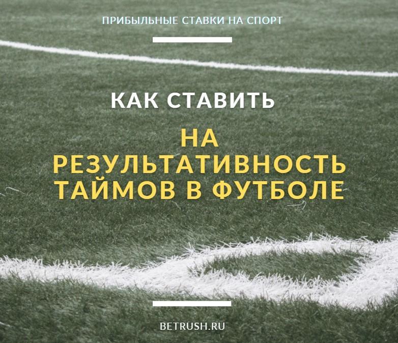 Ставки на результативность таймов в футболе