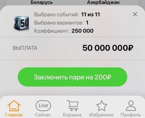 Пари Винлайн