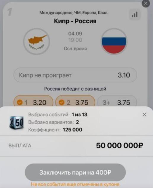 винлайн 50 миллионов