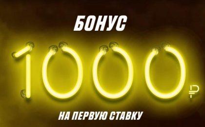 Фрибет Париматч 1000 рублей