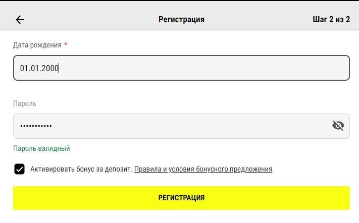 Как зарегистрироваться в Париматч