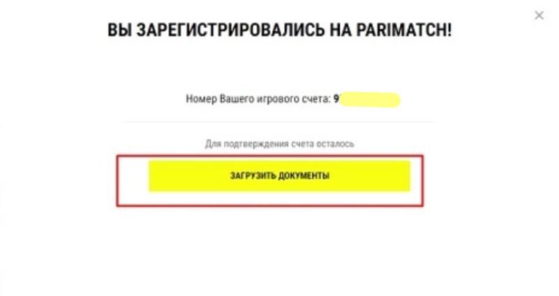 Верификация Париматч