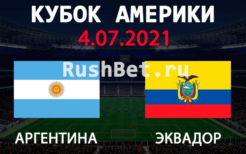 Прогноз на матч Аргентина - Эквадор
