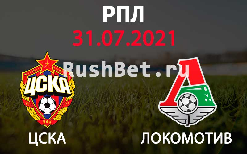 Прогноз на матч ЦСКА - Локомотив