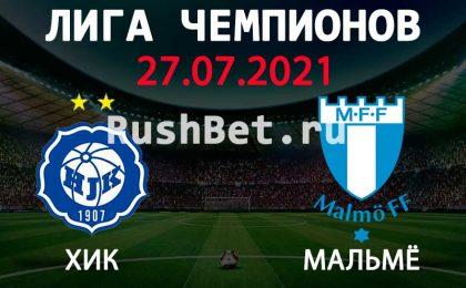 Прогноз на матч ХИК - Мальмё