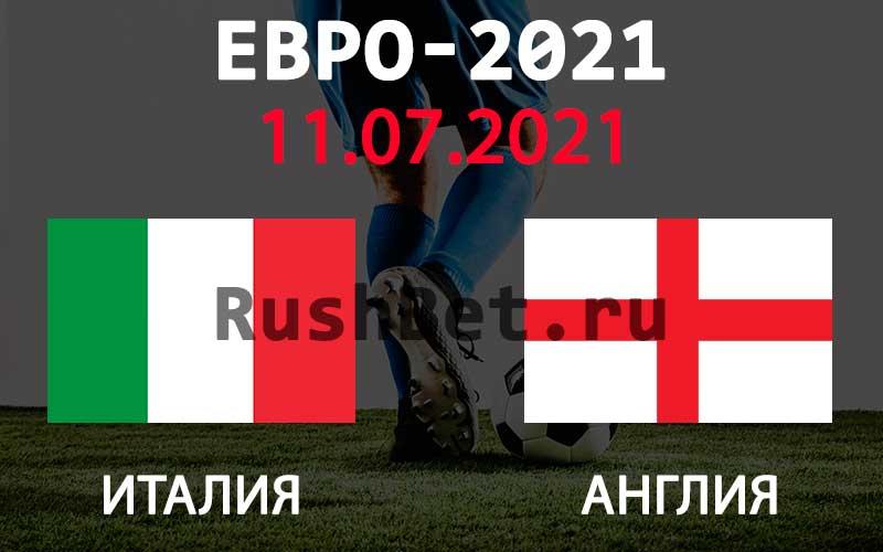 Прогноз на матч Италия – Англия