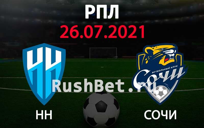 Прогноз на матч Нижний Новгород - Сочи