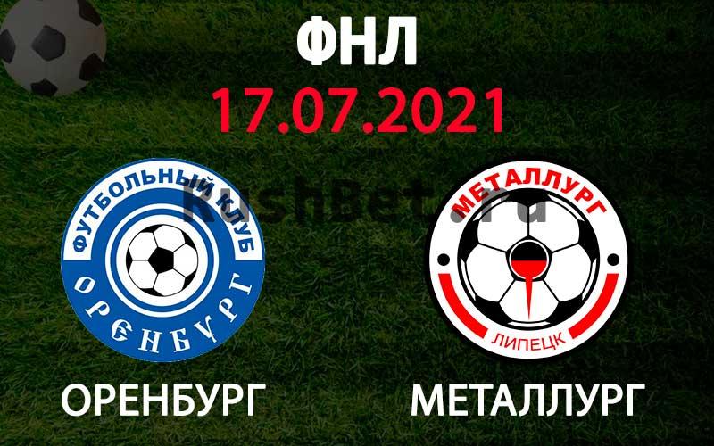 Прогноз на матч Оренбург - Металлург Липецк
