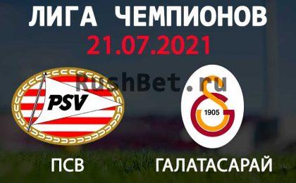 Прогноз на матч ПСВ - Галатасарай