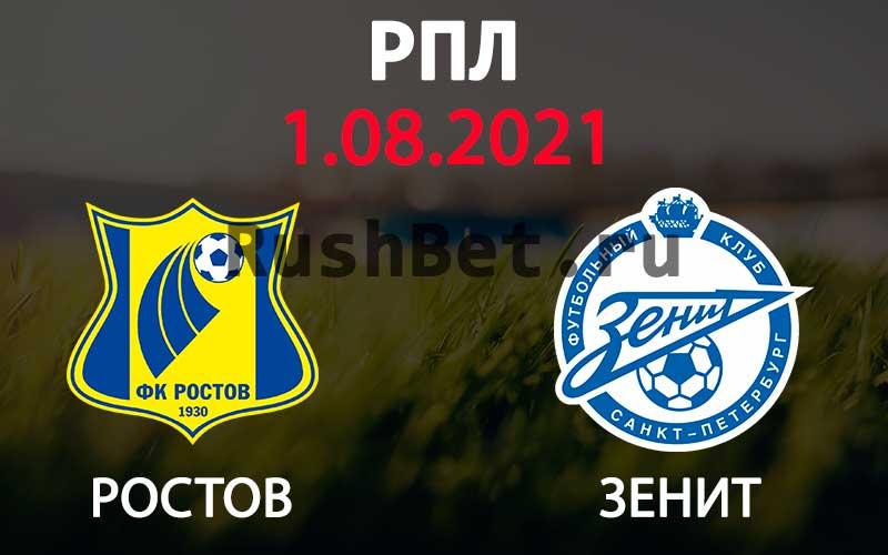 Прогноз на матч Ростов - Зенит