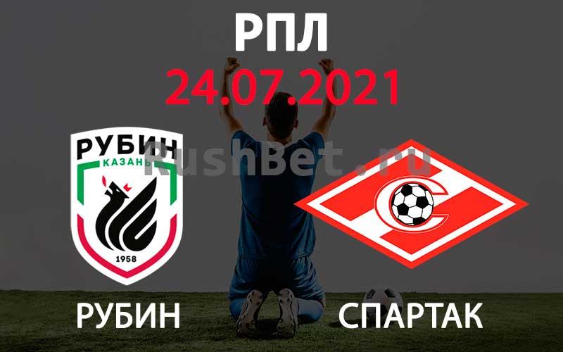 Прогноз на матч Рубин - Спартак