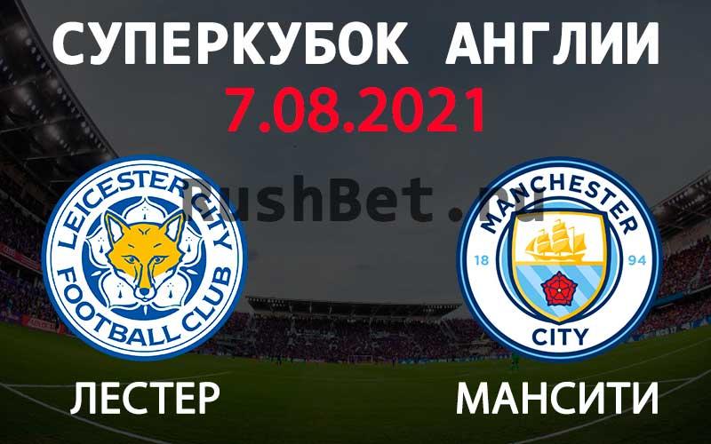 Прогноз на матч Лестер - Манчестер Сити