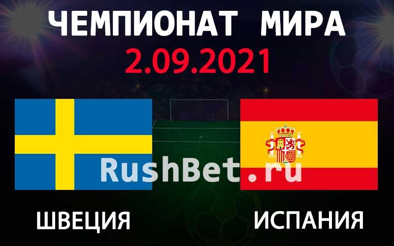 Прогноз на матч Швеция - Испания