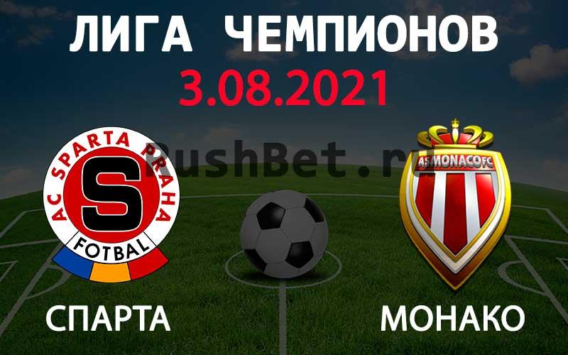Прогноз на матч Спарта Прага - Монако