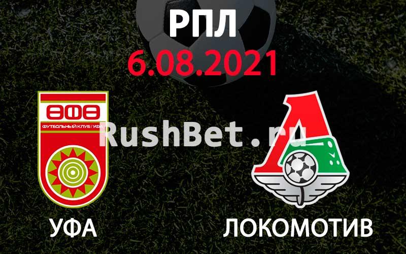 Прогноз на матч Уфа - Локомотив