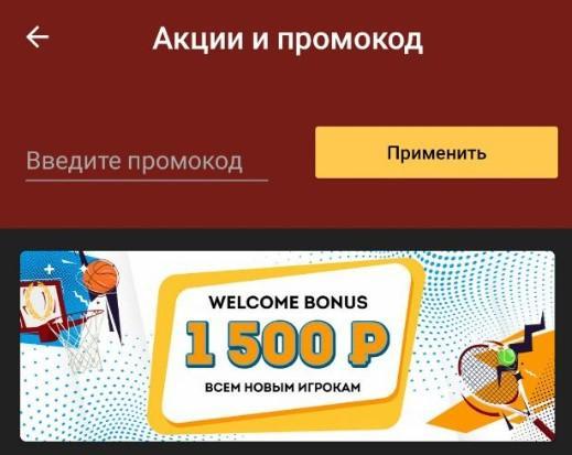 Бонусы Олимп бет