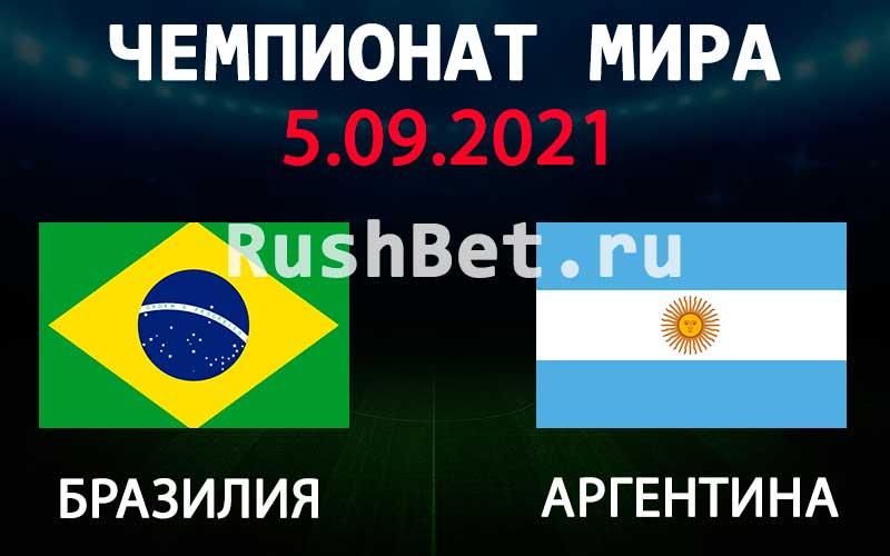 Прогноз на матч Бразилия - Аргентина