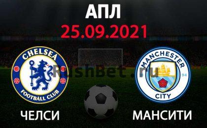 Прогноз на матч Челси - Манчестер Сити