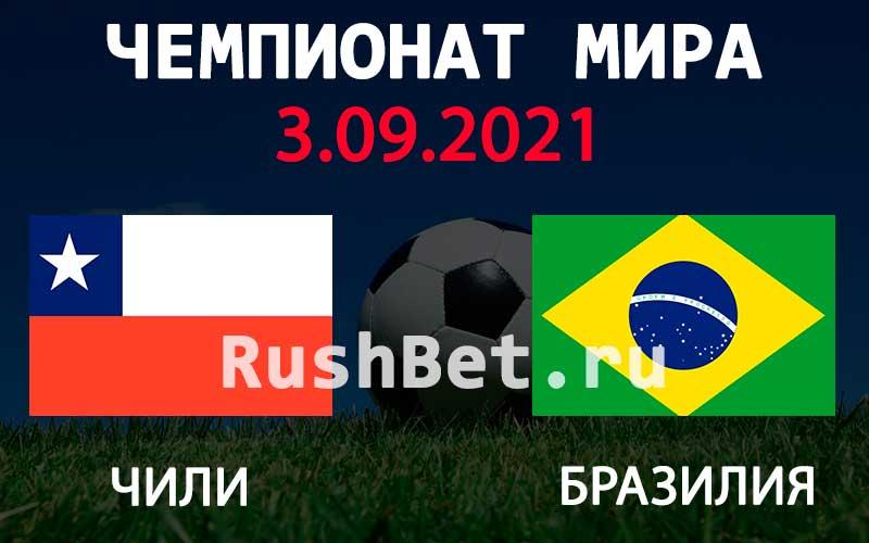 Прогноз на матч Чили - Бразилия