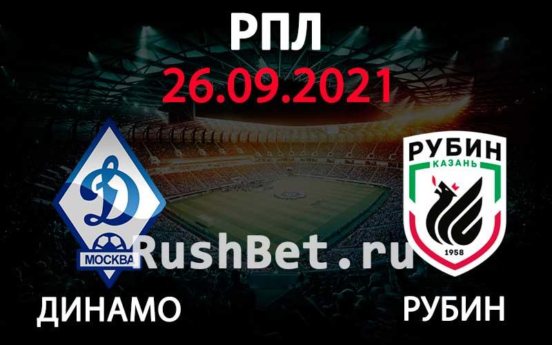 Прогноз на матч Динамо - Рубин