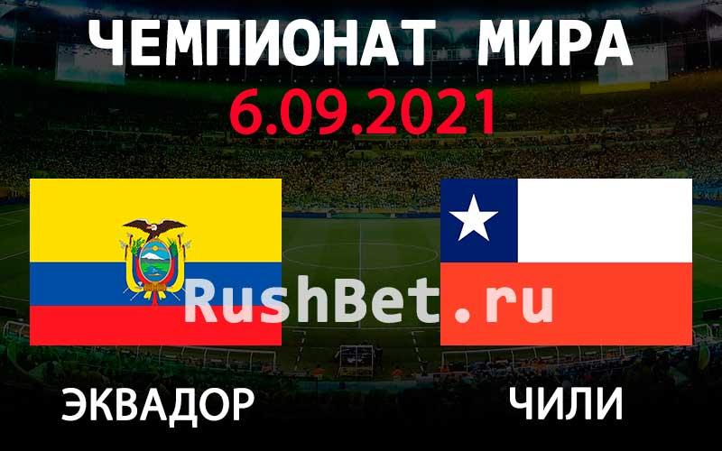 Прогноз на матч Эквадор - Чили