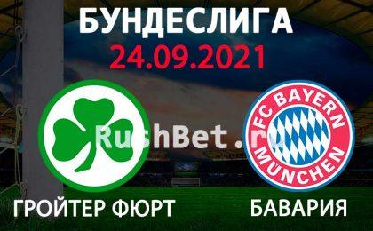 Прогноз на матч Гройтер Фюрт - Бавария