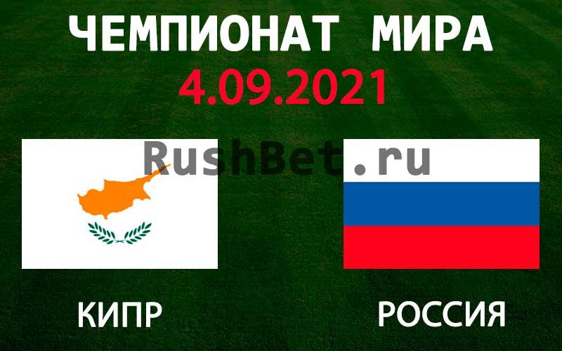 Прогноз на матч Кипр - Россия