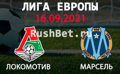 Прогноз на матч Локомотив - Марсель