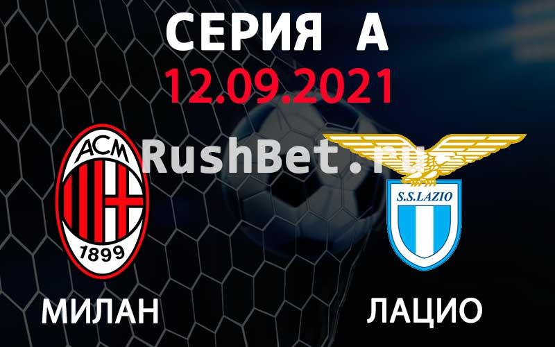 Прогноз на матч Милан - Лацио
