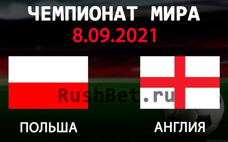 Прогноз на матч Польша - Англия