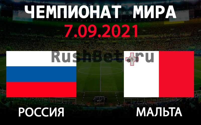 Прогноз на матч Россия - Мальта
