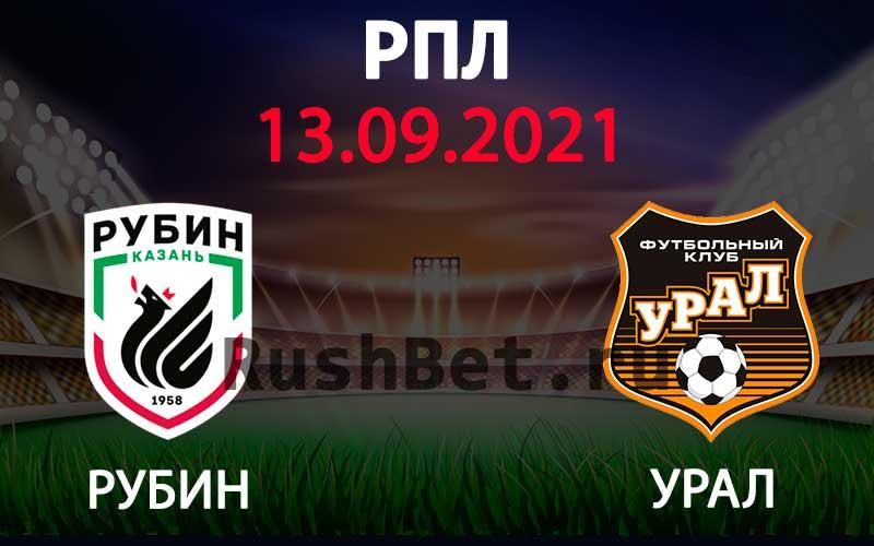 Прогноз на матч Рубин - Урал
